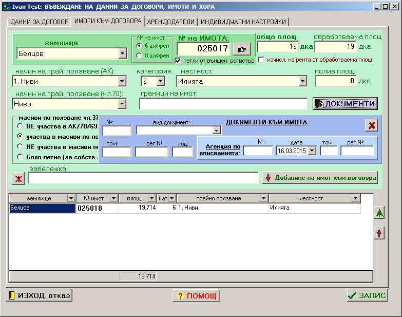 Арендатор-бг Стандарт - софтуер за изготвяне на регистър на договорите, административни справки и начисляване на рента