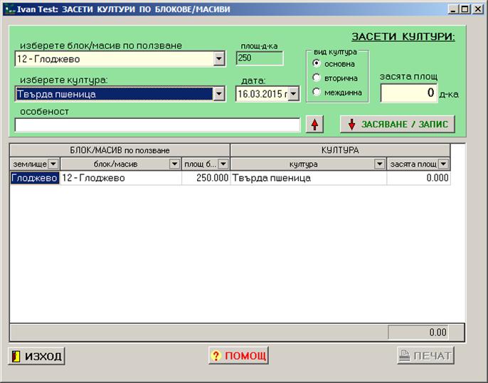 Софтуерна система за водене на регистър на договорите с всички данни за адрендодатрели и имоти, изготвяне на административни справки, начисляване и изплащане на рента в пари или стока и визуализация на границите на имотите, отчитане на обработки и следене на слкадовете