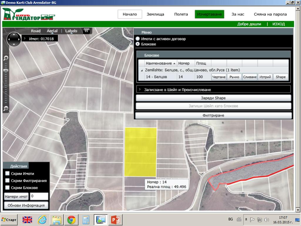 Арендатор-бг Земеделска Карта - софтуер за визуализация на обработваните имоти и очертаване на масиви за субсидии