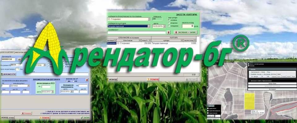 Специализирана складова система за земеделски производители