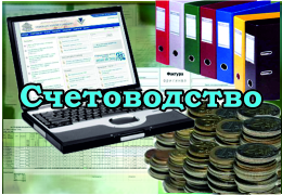 специализирано приложение за водене на счетоводната дейност в земеделска фирма